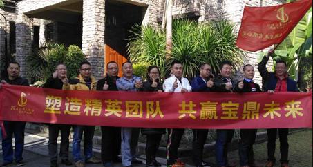 2018年1月1號寶鼎組織員工團隊活動